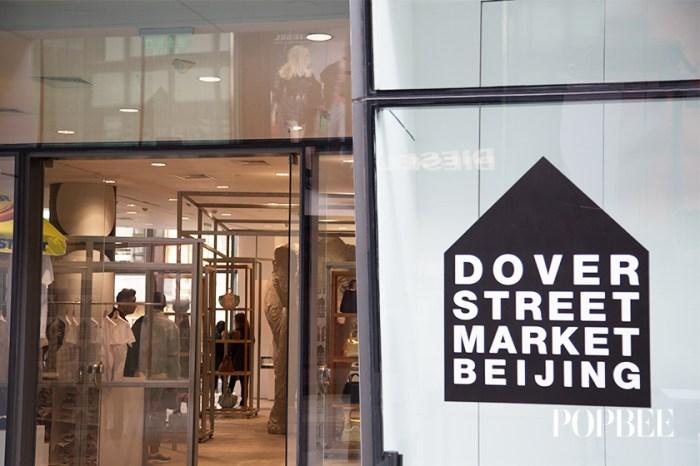 著名時尚買手店是這樣打造出來的:直擊 Dover Street Market Beijing 正式開幕,專訪幕後主腦 Adrian Joffe!