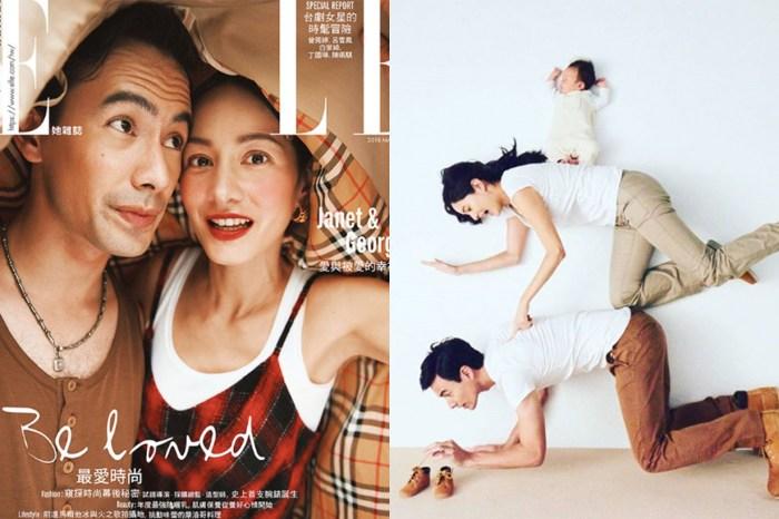 人氣夫妻 Janet 謝怡芬與 George 登台灣版《Elle》最新封面,幸福感滿瀉仍不忘搞怪