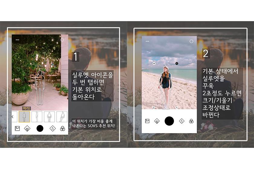 SOVS 韓國拜托拍照 App 任何人也能拍出網紅美照
