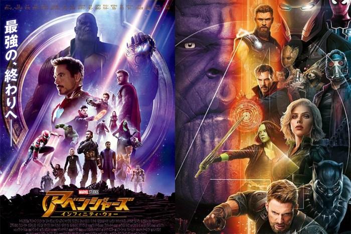 果然是創意之都!日本為《復仇者聯盟 3》作做的廣告變成粉絲爭相收藏之品!