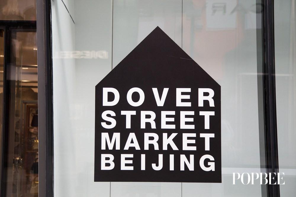 Dover Street Market Beijing Adrian Joffe Rei Kawakubo Husband interview