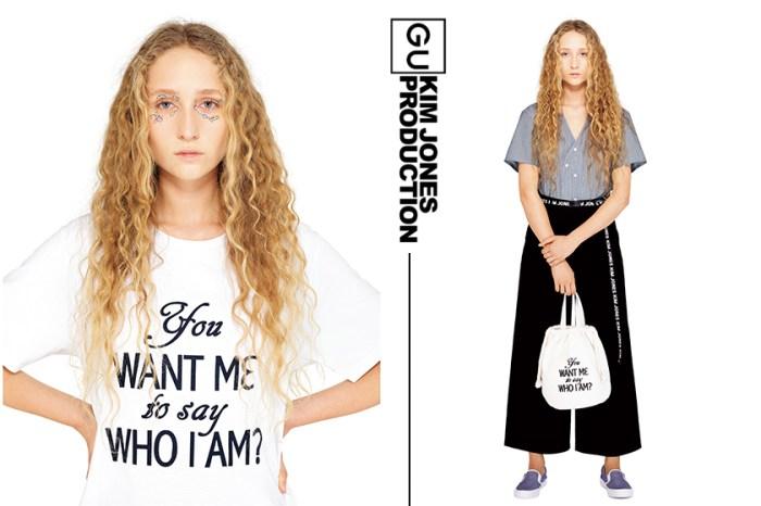 帶著 Dior Homme 創意總監之名: Kim Jones x GU 第二彈,全系列商品與價錢大公開!