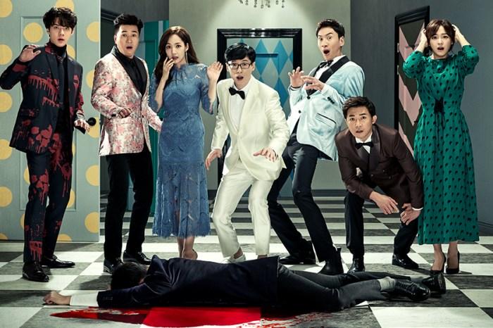 搞笑能手集合!劉在錫、李光洙、EXO 出演全新韓國綜藝《Busted! 韓星齊鬥智》