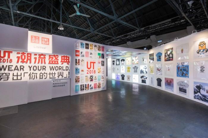 回顧 UNIQLO 年度潮流盛典「Wear Your World」,2018 春夏不能錯過的 5 個 UT 系列!