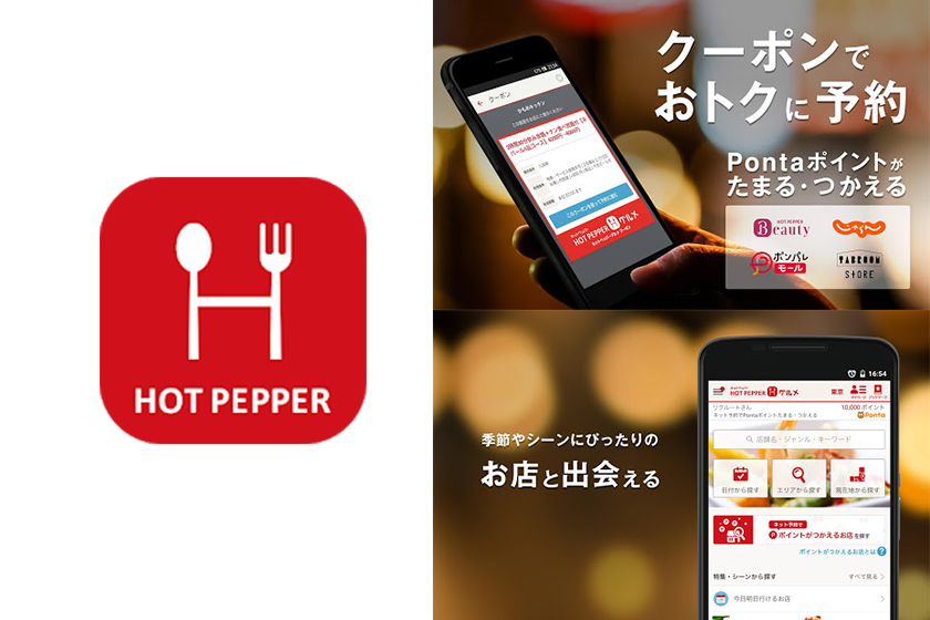 Japan travel free apps