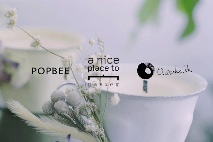 #POPBEEbash:一起參與「 POPBEE x O.works 」香薰蠟燭工作坊