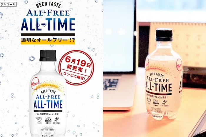 日本人是有多愛「透明」?Suntory 推出上班喝也 OK 的「無酒精透明啤酒」