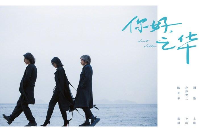 岩井俊二首部華語電影《你好.之華》海報及故事出爐,當年《情書》的感覺直湧心頭!