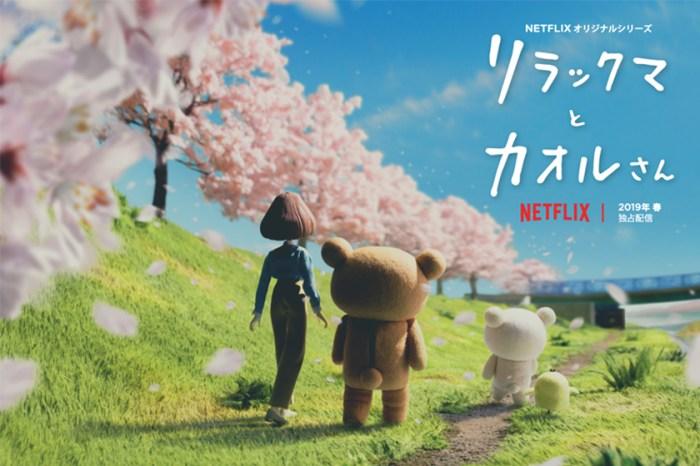 頹廢才是正經事!Rilakkuma 鬆弛熊跟 Netflix 推出的原創動畫就是要你耍廢!