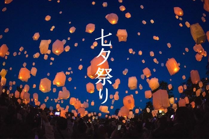 #日本七夕祭:跟戀人手牽著手,看天燈在星空下漫天飛舞