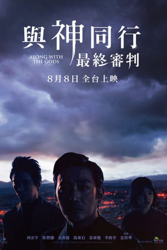 along with the gods 2 the last 49 days poster