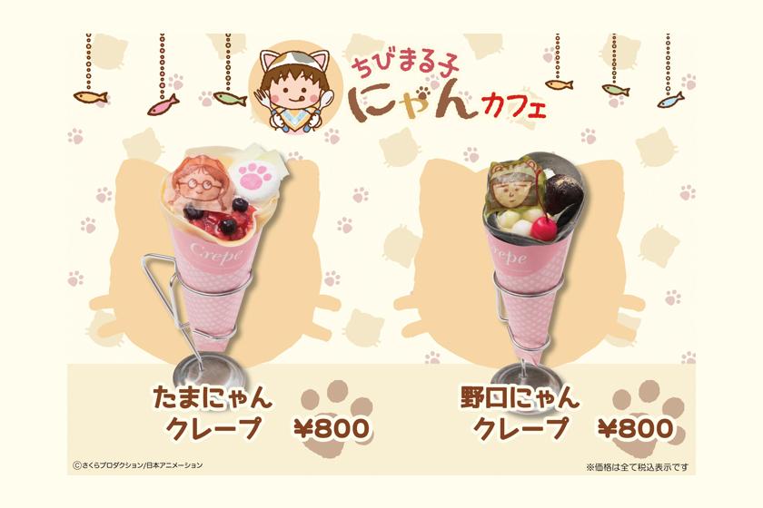 chibimaru cat cafe in Japan Tokyo