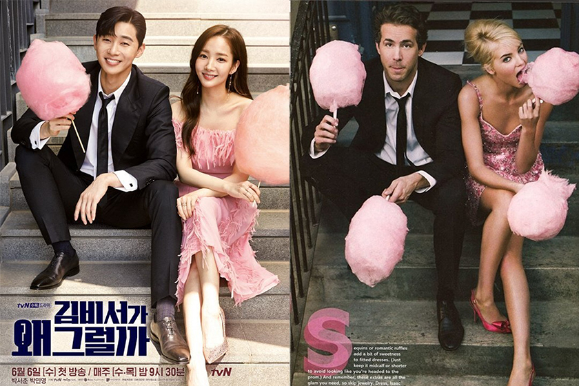 korea drama Whats wrong with secretary kim copy Ryan Reynolds