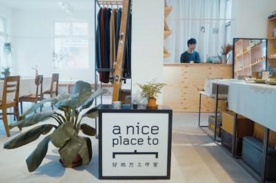 #POPBEE 專題:「A Nice Place To」一個專注於品味生活的空間!