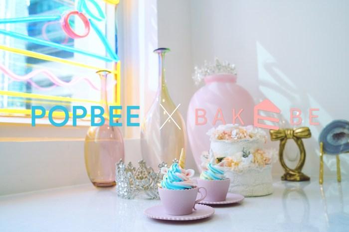 #POPBEEbash:一起參與「 POPBEE x Bakebe 」獨角獸杯子蛋糕烘焙工作坊