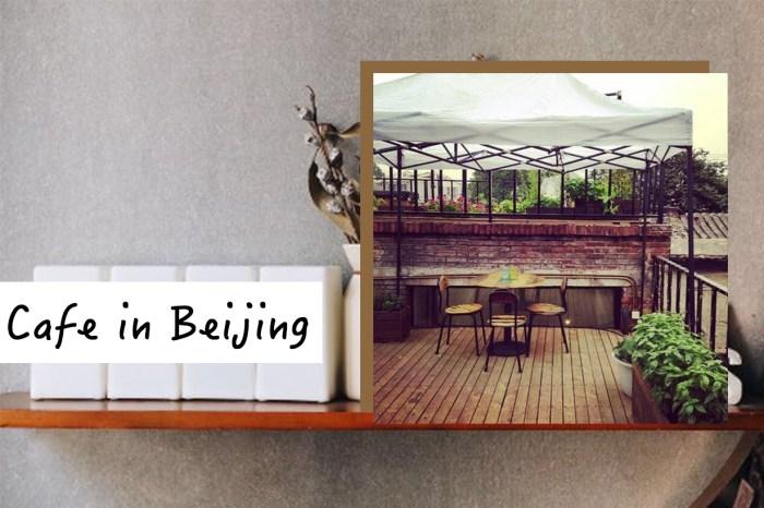 這些位於北京老胡同裡的咖啡廳,自帶網紅實力!
