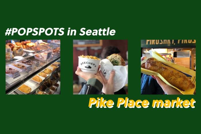 #POPSPOTS in Seattle:芝士迷不能錯過!西雅圖 Pike Place 內的三大人氣食店