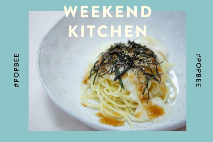 #週末廚房:學會自製健康又特式的日本山藥意粉,讓你的修身計劃事半功倍!