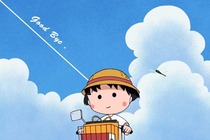 《櫻桃小丸子》作者逝世:「自己太天真,還是世界太無情?」留在卡通裡的這些話,句句說中內心!