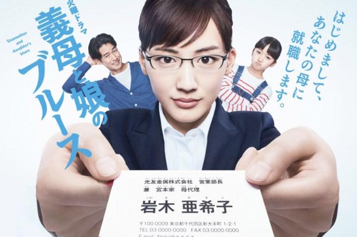 好評如潮!由綾瀨遙主演的熱播日劇,收視率已正式打敗《月薪嬌妻》