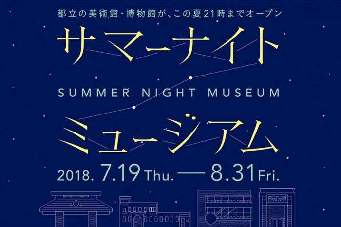 逛美術館也是浪漫事!極受歡迎的東京「夏夜美術館」再度重磅回歸!