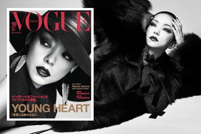 不曾邀請女藝人登上封面的《Vogue》Japan,這次為了安室奈美惠打破慣例!