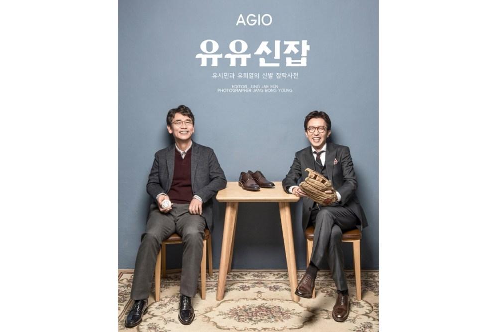 hyoris home stay lee hyori agio shoes free charity loving couple