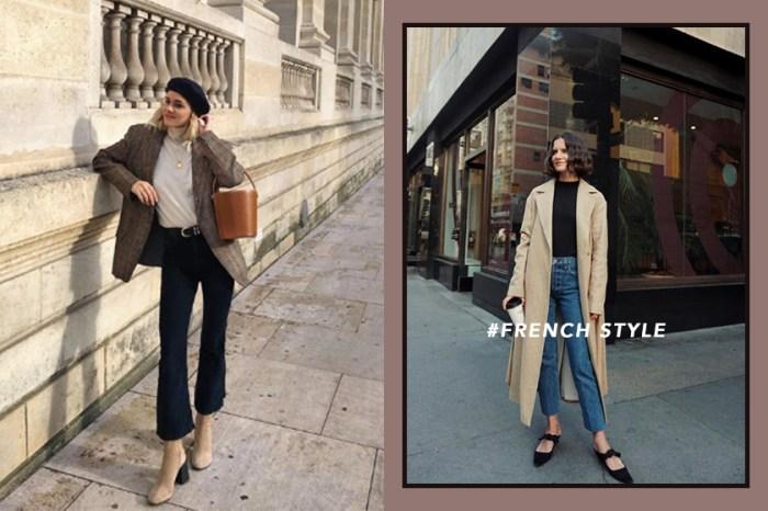法國女生秋季會入手的 7 件時尚單品,Follow 這張購物清單一定不會有錯!
