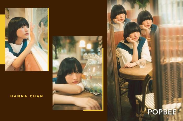 掛著「勇」字闖出去!面對低潮,Hanna Chan:幸好有經歷過!