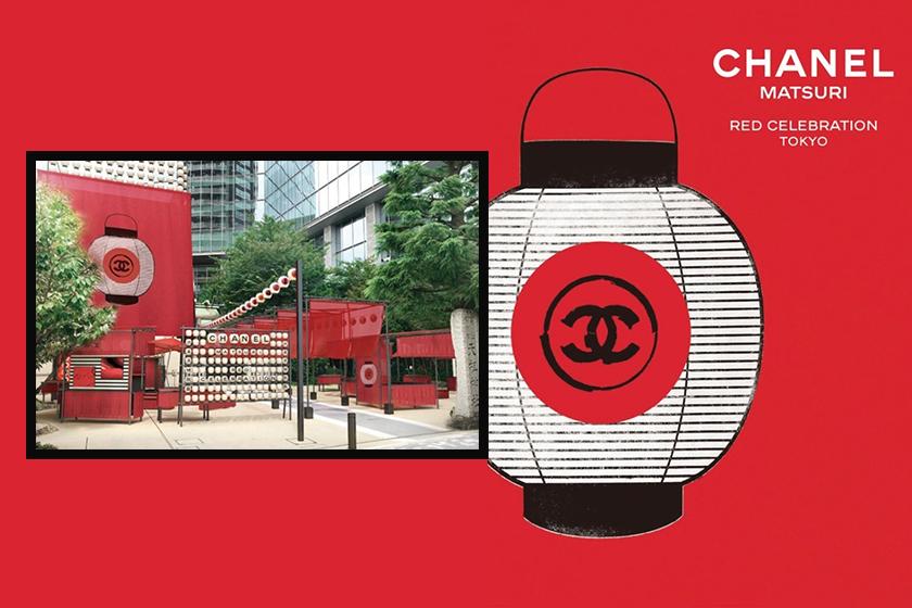 Chanel matsuri makeup red celebration in Japan