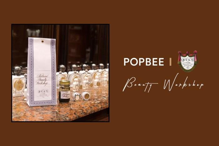 #POPBEEbash:感受法式之美!來參與「POPBEE x Buly 1803」美容工作坊