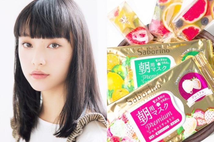 在日本銷售第一的 Saborino 早安面膜推出 2 款新味道!懶惰女生務必入手!