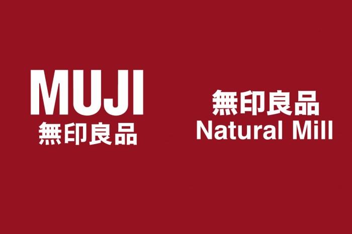 遇上山寨也沒辦法?日本無印良品在中國將不得印上品牌名!