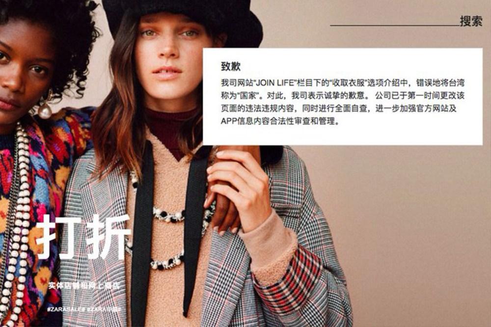 Zara China Taiwan Country