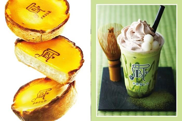 聚會中令人尖叫的甜點:風靡日本的半熟起司塔 Pablo終於再次回到台灣了!