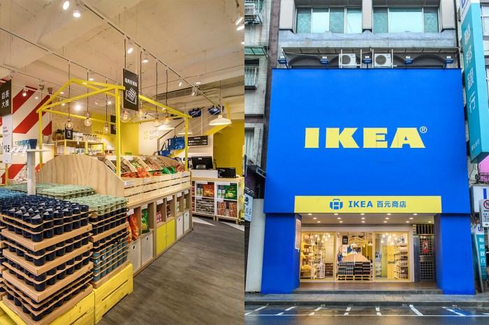 IKEA 在台北推出全球首間「百元商店」,衝著期間限定絕對必逛!