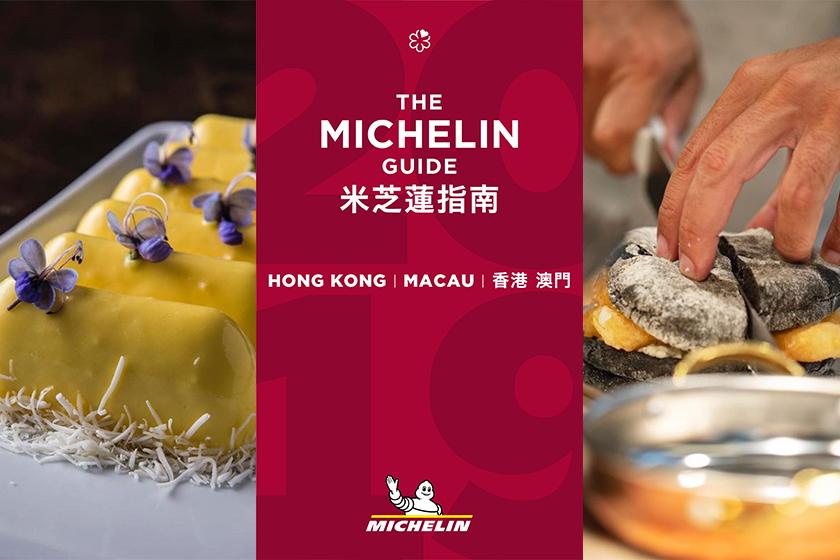 michelin guide hong kong macau 2019