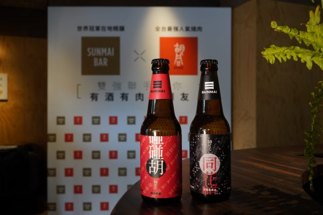 SUNMAI Beer BAR Hutong Yakiniku Collaboration