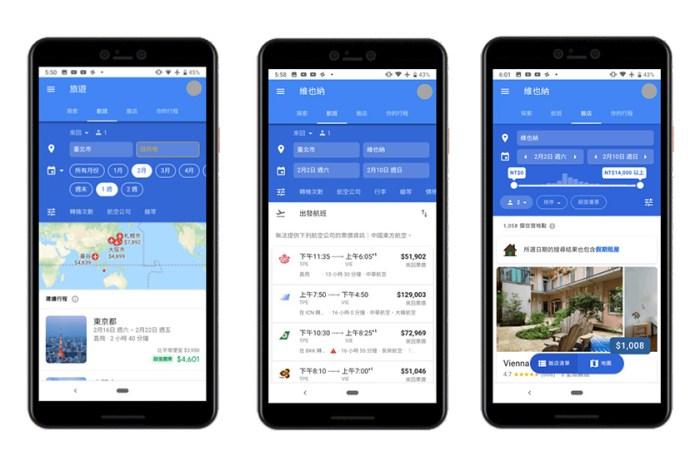 不用再到處比價?剛上線的「Google 航班」可以幫你輕鬆排好最划算行程!