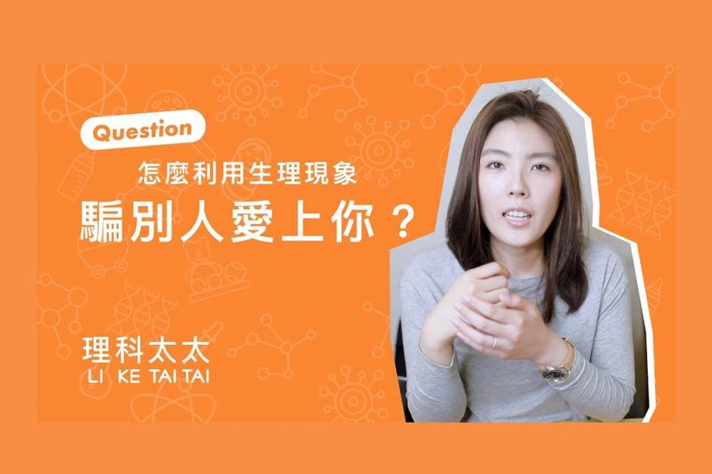 2018 Top 1 Youtuber in taiwan Li Ke Tai Tai