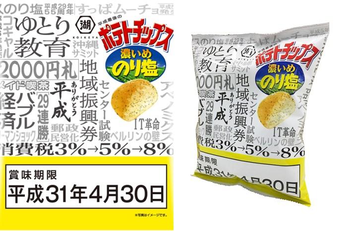 平成年最後的薯片!日本便利店推出這款限定包裝,未上架就造成轟動!