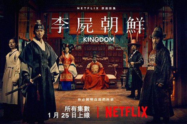 Korea Drama popular 2019 JTBC Netflix SBS TVN