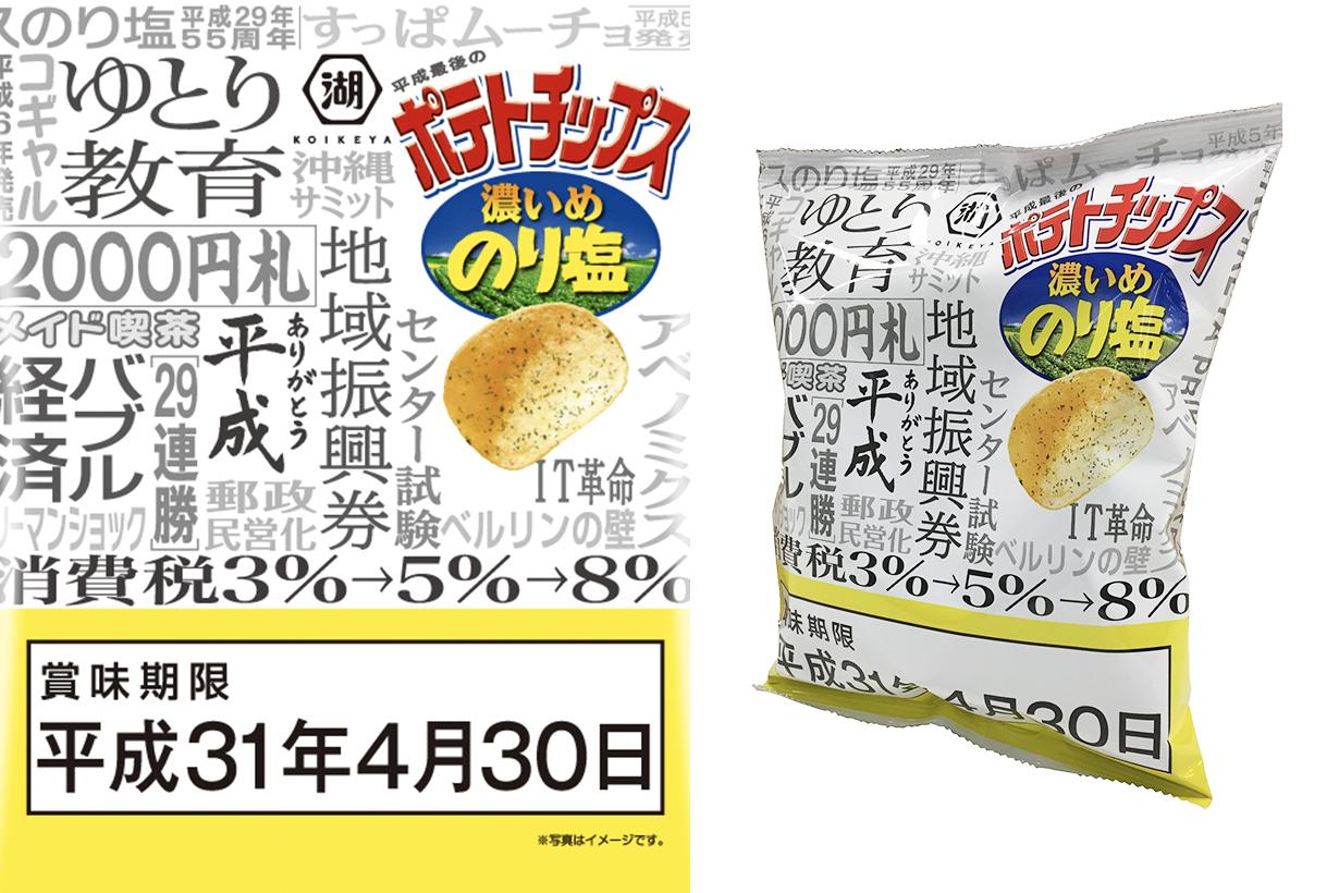 Japan KOIKE YA x LAWSON chips