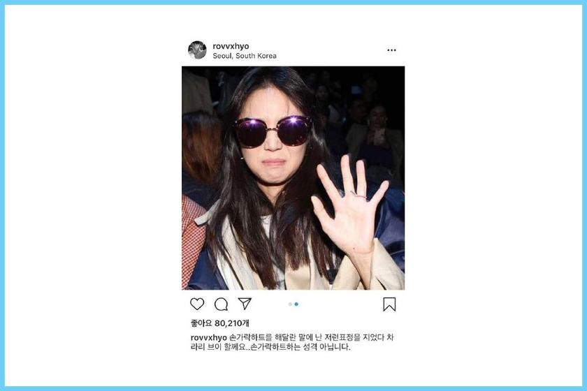 kong hyo jin against heart finger pose
