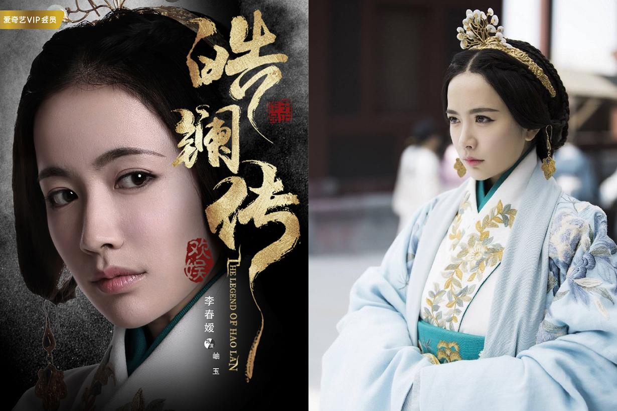 皓镧传 The Legend of Hao Lan (2019)