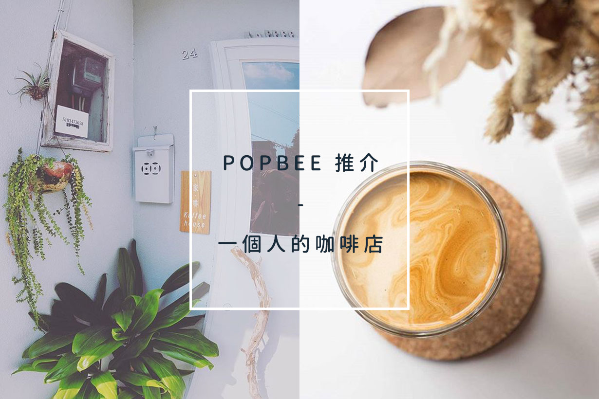 Coffee shop in Hong Kong 2019