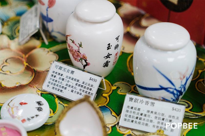 戴春林 Daichunlin chinese imperial skincare in hong kong tsim sha tsui