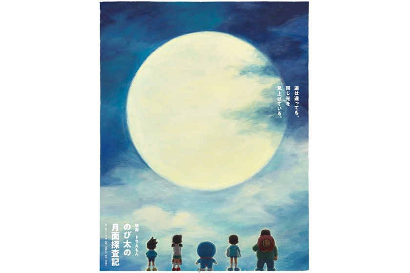 Doraemon Nobita's Chronicle of the Moon Exploration poster touching