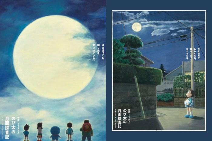讓日本網民淚崩的,原來就是這系列《多啦 A 夢》電影海報!
