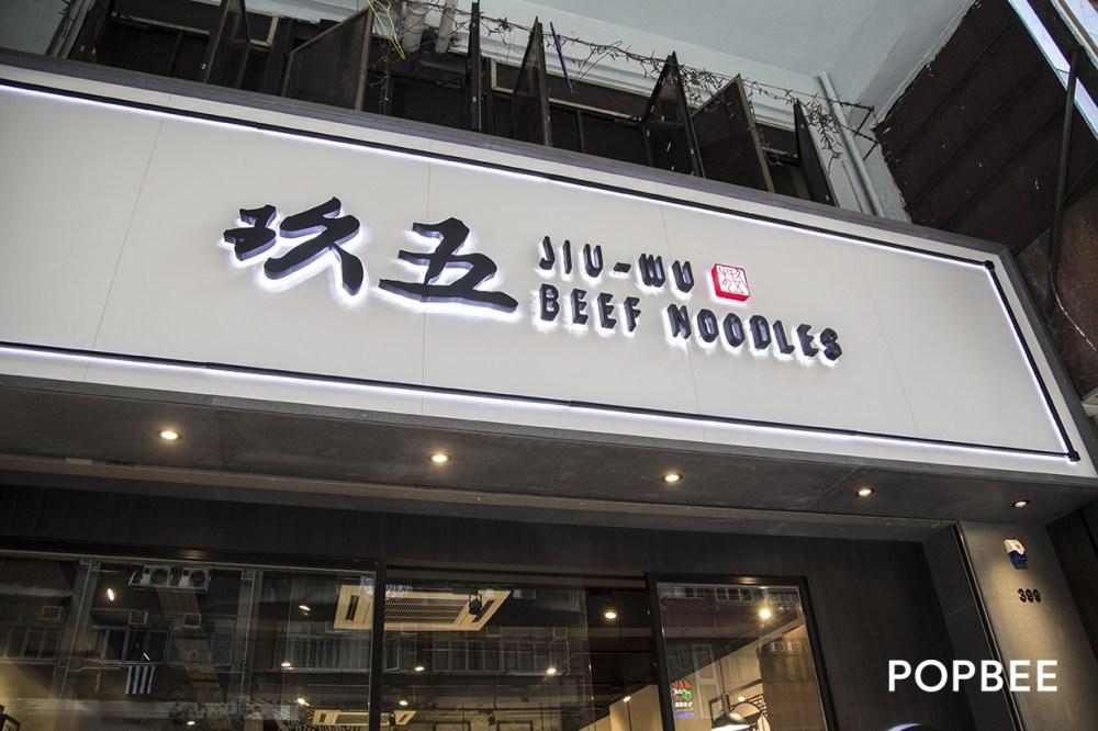玖五牛肉麵 Jiu-Wu Beef Noodle wan chai hong kong